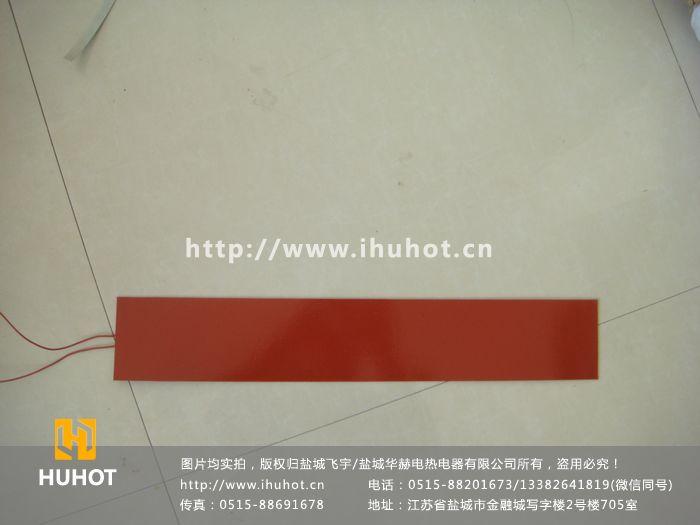 柔性硅胶电热膜