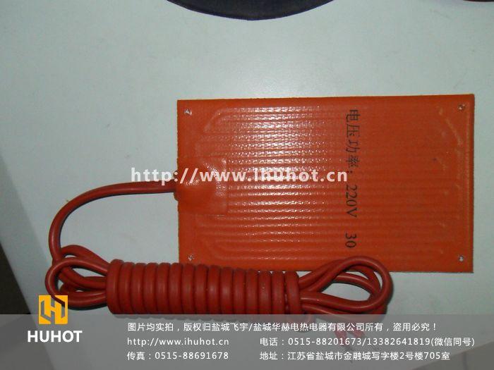 硅胶电热器